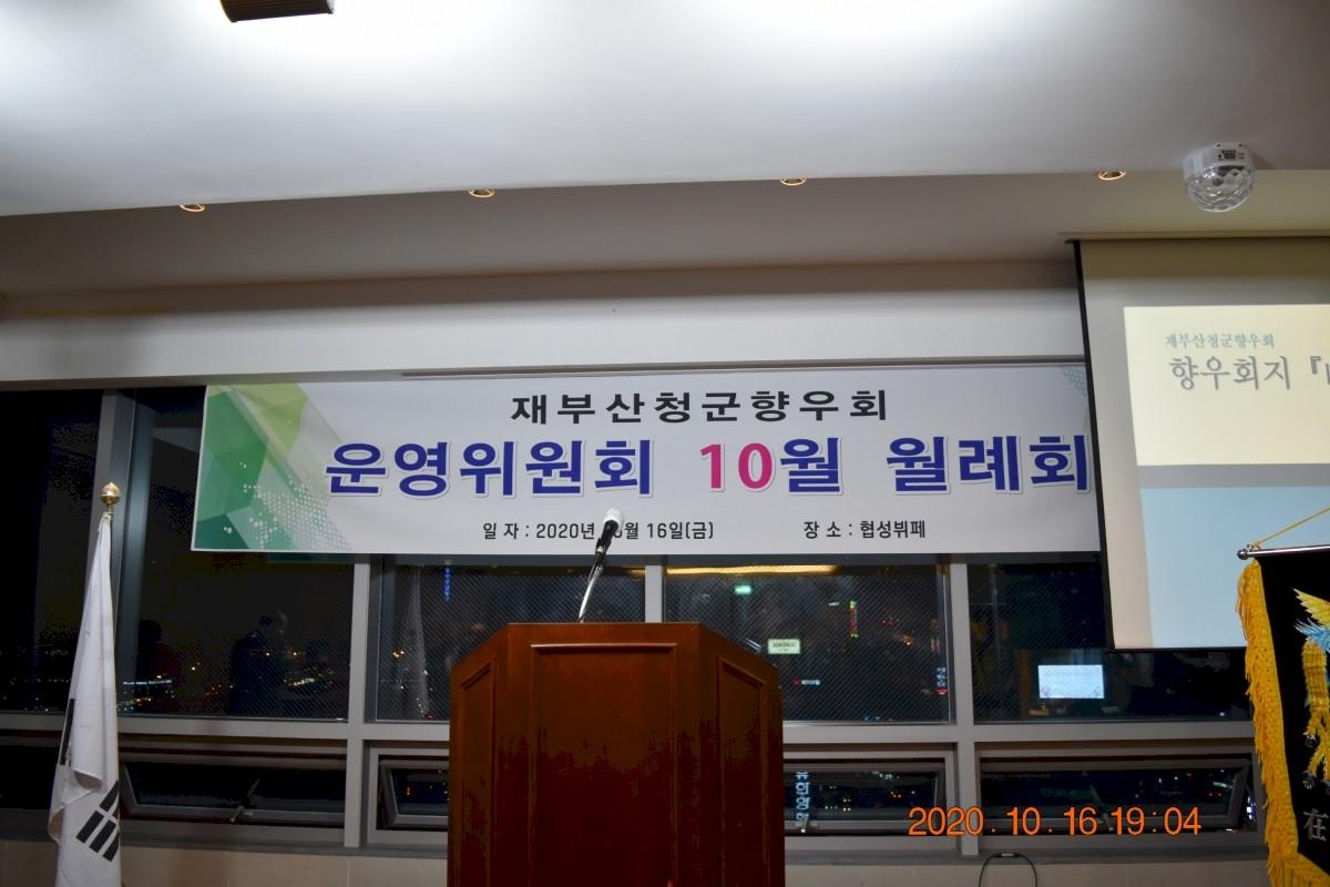 재부 산청군 향우회 2020년 10월 운영위원회 -2020-10-16 -협성 -鄭