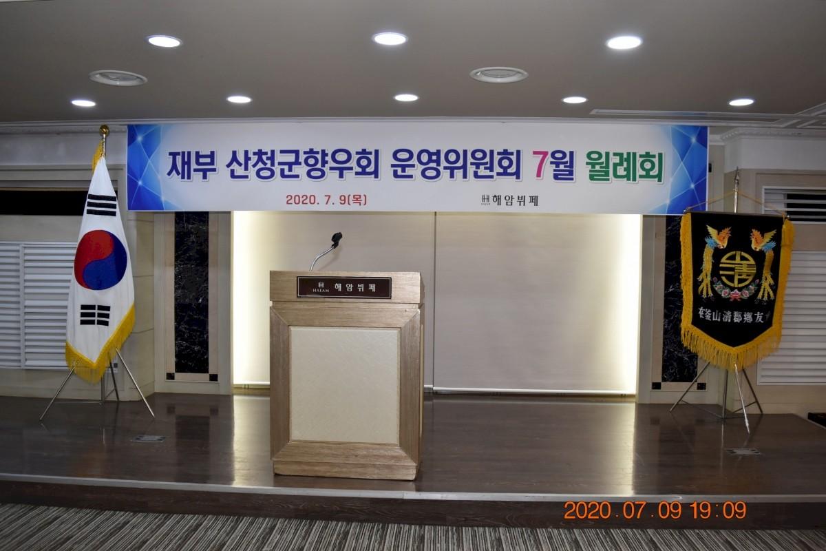 재부 산청군 향우회 2020년 07월 운영위원회 -2020-07-09 -해암 -鄭